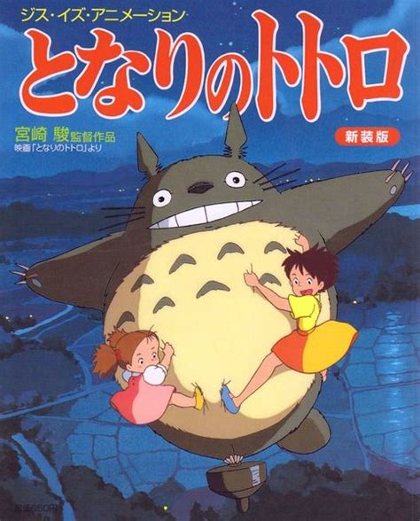 my totoro picture book 116 best kirjat ja lehdet images on coloring