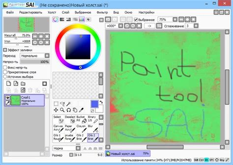 paint tool sai 1 2 5 скачать paint tool sai 1 2 русификатор инструменты и