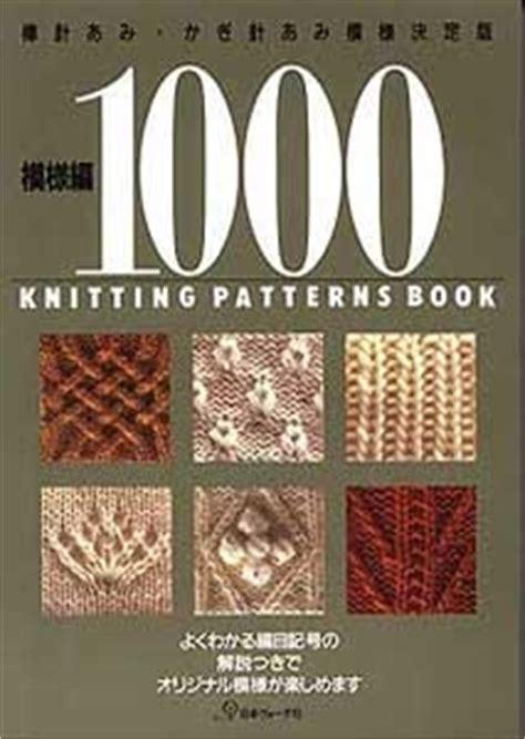 knitting pattern books 1000 knitting patterns book by t seto reviews