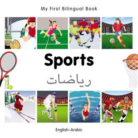 picture books about sports my bilingual book sports arabic