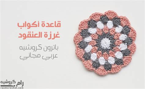 Crochet Decorations by باترون كروشيه قاعدة أكواب دائرية بغرزة العنقود رام كروشيه