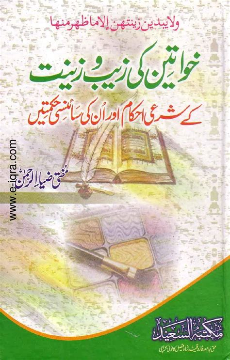book pdf free php urdu book pdf gettskill