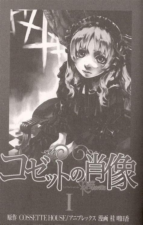 cossette no shouzou cossette no shouzou 366347 zerochan