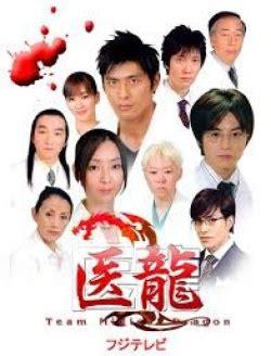 iryu team list episode of iryu team 1 dramacool
