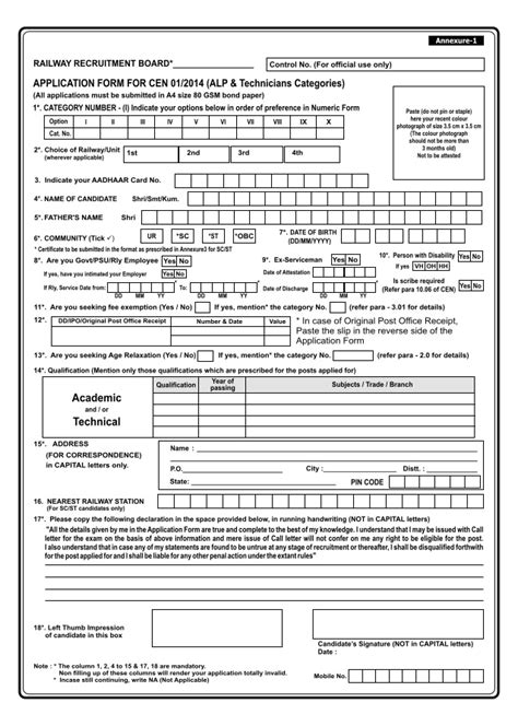 as an form rrb recruitment application form