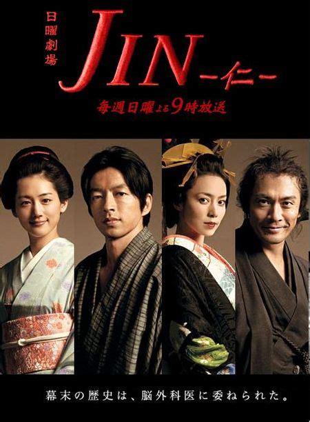 japanese series jin 仁 毒女ニュース