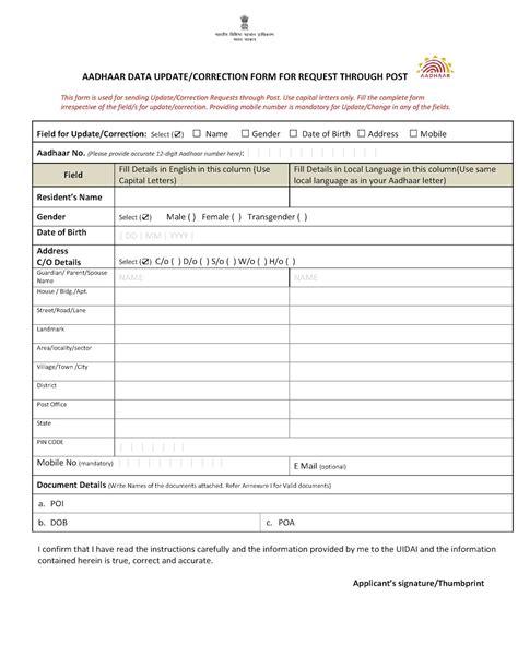 can we make aadhar card aadhar card mobile number registration aadhaar card