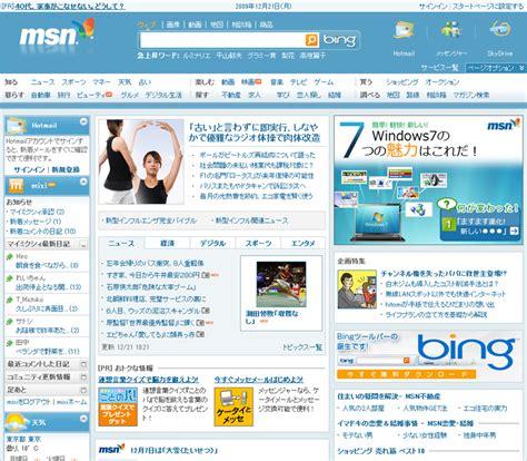 www msn msn sur topsy one