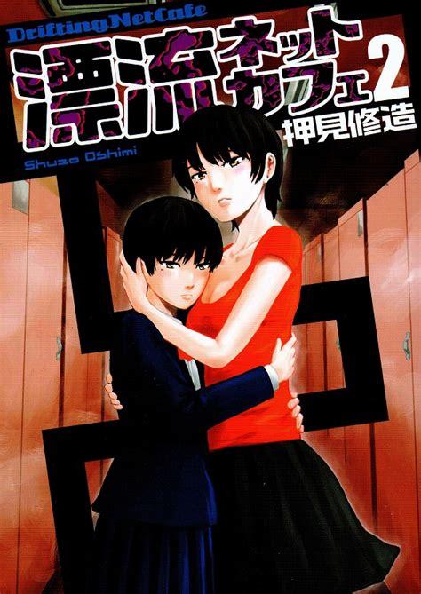drifting net cafe 漂流ネットカフェ 漫画全巻セット 古本通販