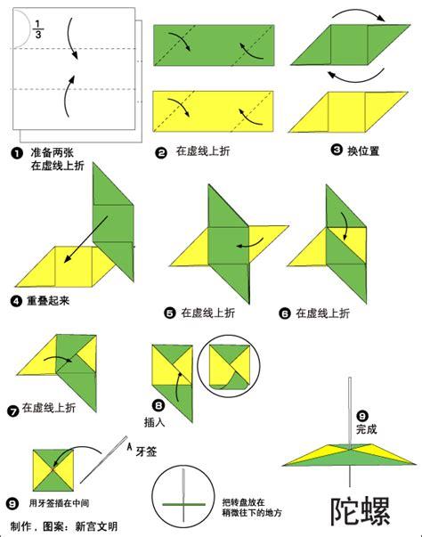 top origami origami top