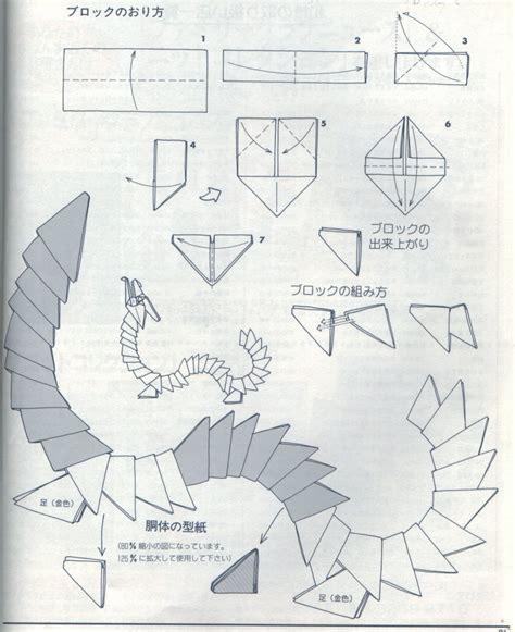 complex origami pin complex origami diagrams image search results on