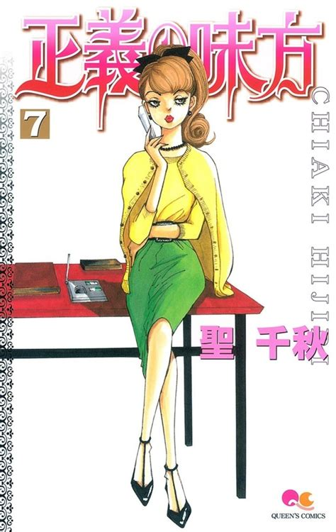 seigi no mikata seigi no mikata 7 vol 7 issue