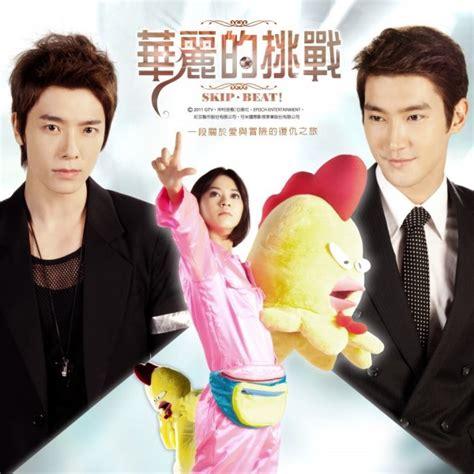 skip beat park december 2011 korean drama free