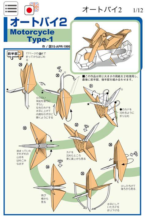 origami diagrams complex origami animals diagrams images