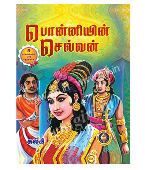 ponniyin selvan book with pictures giri trading agency ponniyin selvan tamil 2011 set of 5