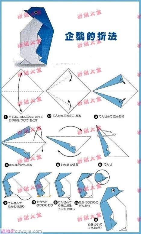 origami penguin folding origami simple penguin folding origami