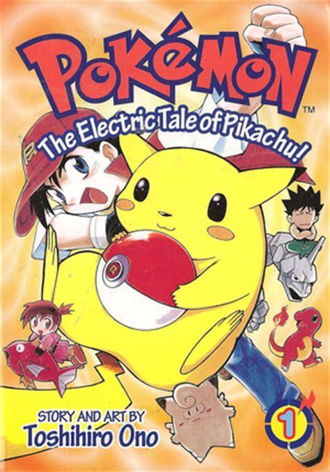 electric tale of pikachu koei warriors lounge