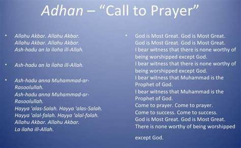 what are muslim prayer called adhan azaan call for prayer azan in arabic audio