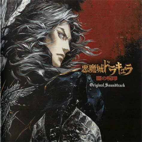 curse of darkness castlevania curse of darkness ost chapelofresonance