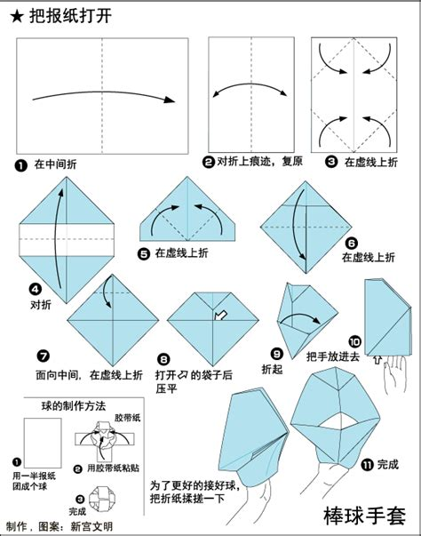 how to make origami gloves origami glove