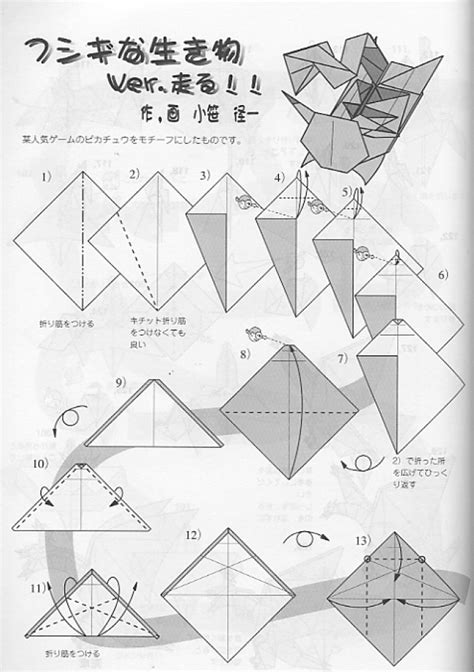 difficult origami diagrams origami images images