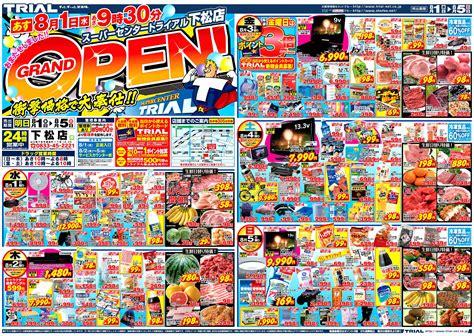 buy japanese スーパーセンタートライアル下松店 店舗情報 チラシ 最新店舗情報 mysuper jp