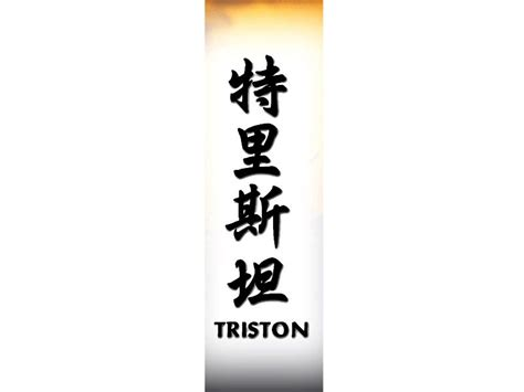 triston in chinese triston chinese name for tattoo