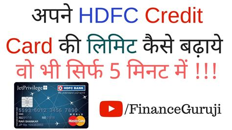 how to make hdfc credit card how to increase hdfc credit card limit