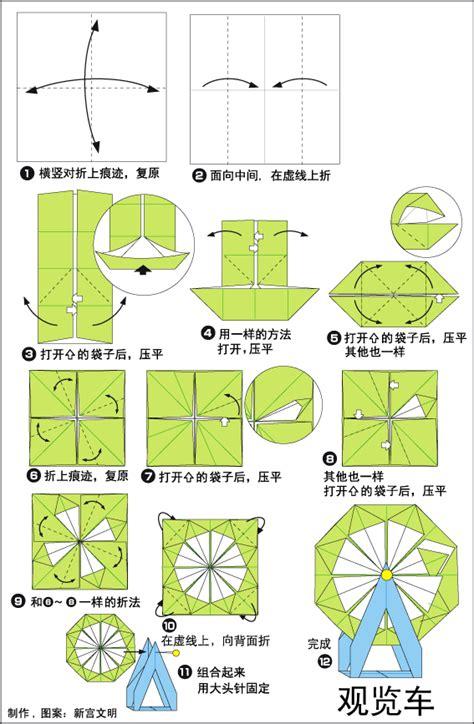 origami wheel origami ferris wheel