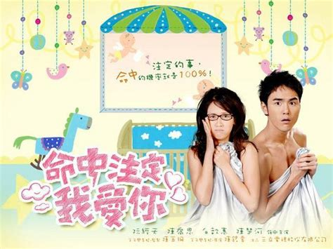 fated to you luz de quot fated to you quot versi 243 n taiwanesa