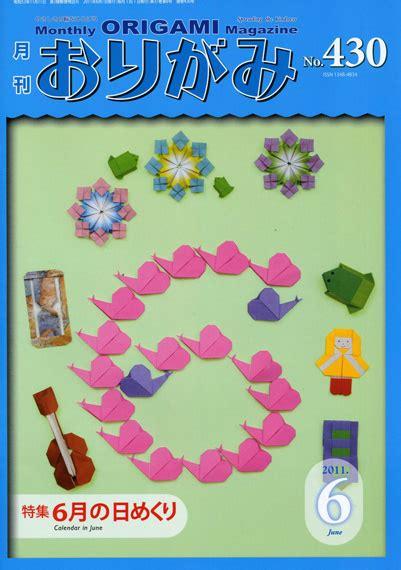 origami magazine origami magazine 430