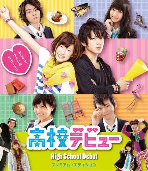 high school debut high school debut koko debut disc