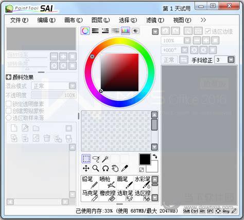 paint tool sai v1 2 2 paint tool sai中文版 paint tool sai 大眼仔旭电脑绘图软件 v1 2 5 汉化版 下载