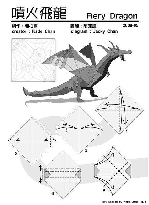 advanced origami diagrams kade chan origami 香港摺紙工作室 日誌 fiery
