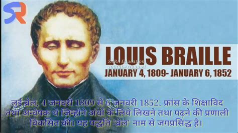 a picture book of louis braille louis braille biography in