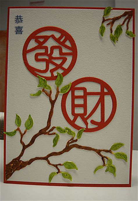 year cards to make gong xi fa cai