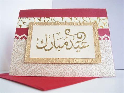 eid cards ideas happy eid mubarak greetings 2017 eid mubarak greeting