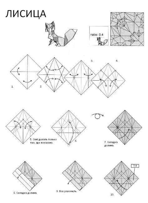 origami animals diagrams fox can anyone out there read the directions origami