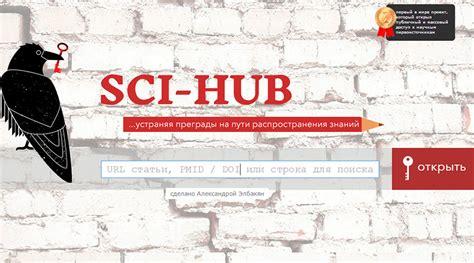sci hub exclusive robin neuroscientist sci hub