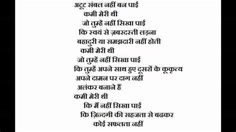 poem on ragging   youtube