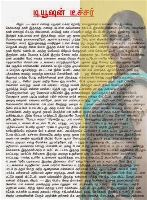 in tamil with pictures pdf tamil kamakathaikal 2014 best in tamil myideasbedroom
