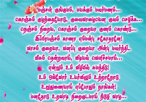 in tamil language with pictures quotes in tamil quotesgram quotes in tamil