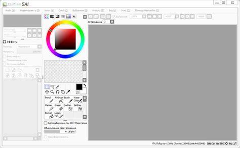 paint tool sai remo xp easy paint tool sai 1 2 0 без триала скачать бесплатно