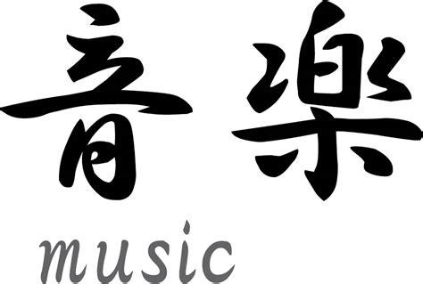 is or japanese japanse tekens quot quot muurstickers en muurteksten