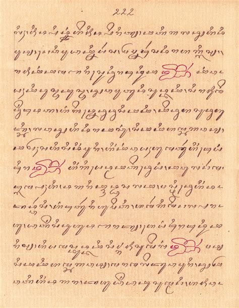 file stories of amir hamzah in handwritten javanese