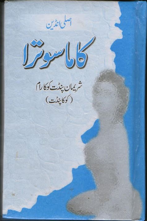 kamsutra book in pictures shan e ali book shop ک تب خانہ شان علی amliyat