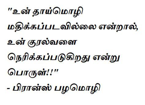 Tamil Quotes In Tamil Language Quotesgram