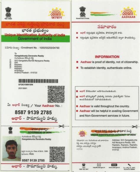 How To Aadhaar Card Aadhaar Card Number