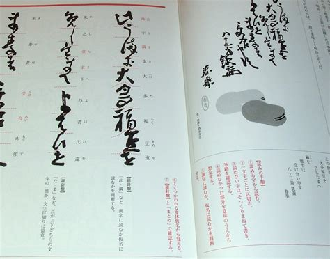 japanese picture book the book which can read japanese calligraphy kanji