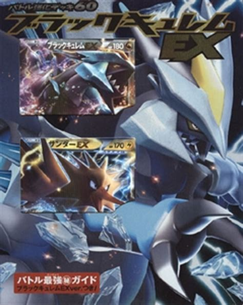 White Kyurem Theme Deck by Black Kyurem Ex Black White Battle Strength Theme Deck